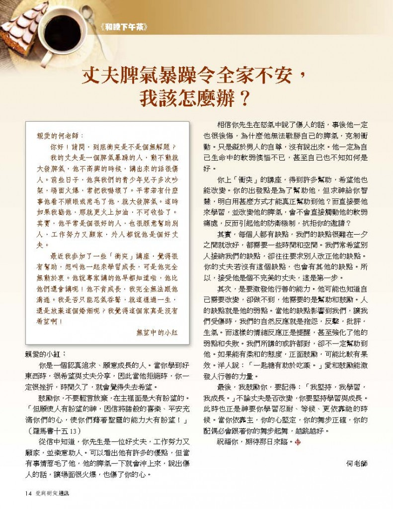 http://www.loveandconflict.org/wp-content/uploads/2018/03/愛與衝突通訊No2_Page_14-791x1024.jpg