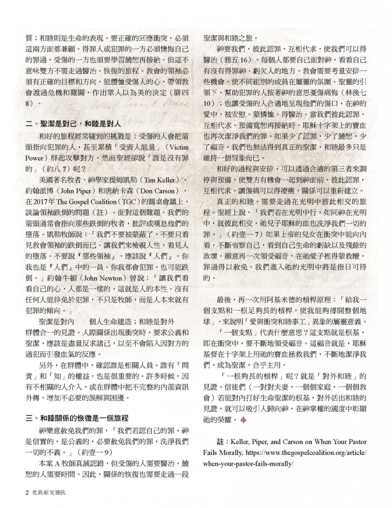 https://www.loveandconflict.org/wp-content/uploads/2018/03/愛與衝突通訊No2_Page_02-791x1024.jpg