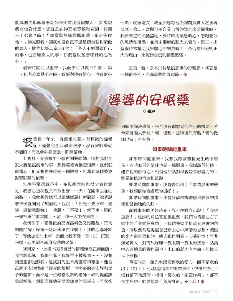 https://www.loveandconflict.org/wp-content/uploads/2018/03/愛與衝突通訊No2_Page_11-791x1024.jpg