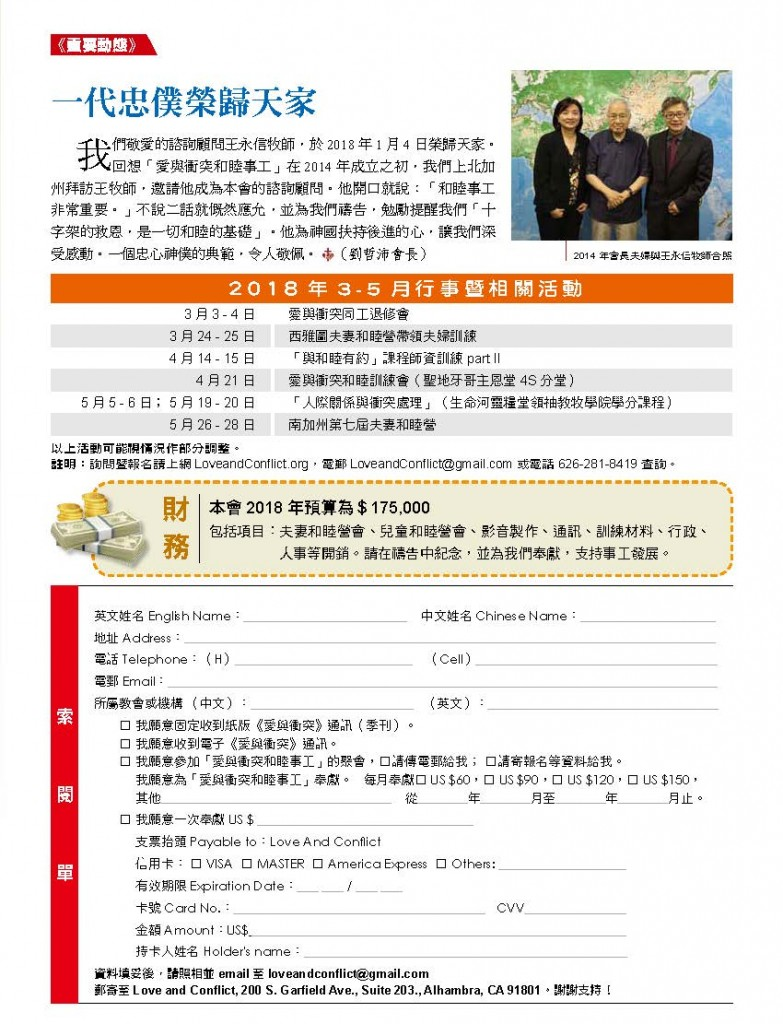 https://www.loveandconflict.org/wp-content/uploads/2018/03/愛與衝突通訊No2_Page_15-783x1024.jpg