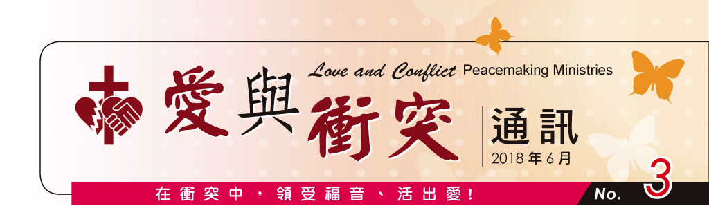 loveandconflict-No3-2018-06nowords_Page_01-1