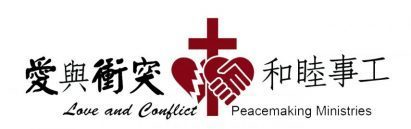 Love and Conflict Peacemaking Ministries